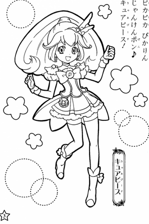 Glitter Pretty Cure Coloring Pages the Force